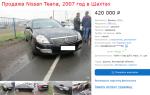 Nissan Teana (Ниссан Тиана) — основные достоинства и минусы автомобиля