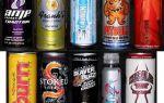 Плюсы и минусы употребления энергетических напитков