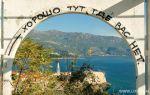 Черногория: плюсы и минусы отдыха, лучшие места для путешествия с детьми