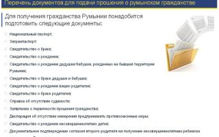 Румынское гражданство для россиян — плюсы и минусы