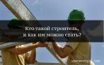 Профессия строитель, ее плюсы и минусы