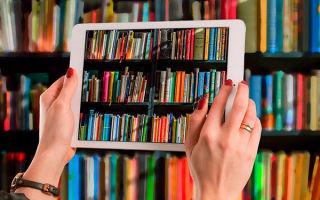 Плюсы и минусы электронной библиотеки