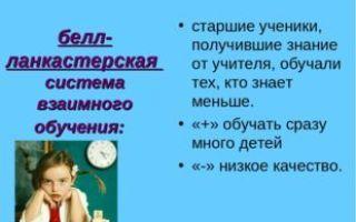 Батовская система обучения: плюсы и недостатки методики