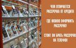 Плюсы и минусы покупки смартфона в интернет-магазине