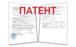 Патентная налоговая система: плюсы и минусы