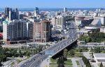 Жизнь в Новосибирске: плюсы и минусы переезда, отзывы жителей