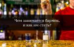 Профессия бармен: плюсы, минусы и особенности