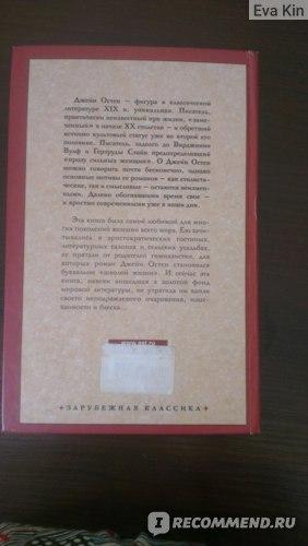 Стоит ли читать роман «Гордость и предубеждение»?