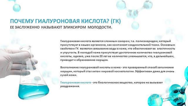 Плюсы и минусы использования гиалуроновой кислоты