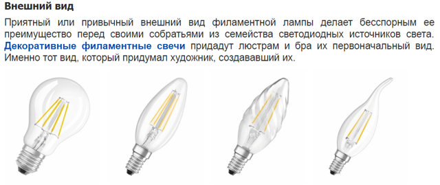 Филаментные лампы: плюсы, минусы и особенности использования