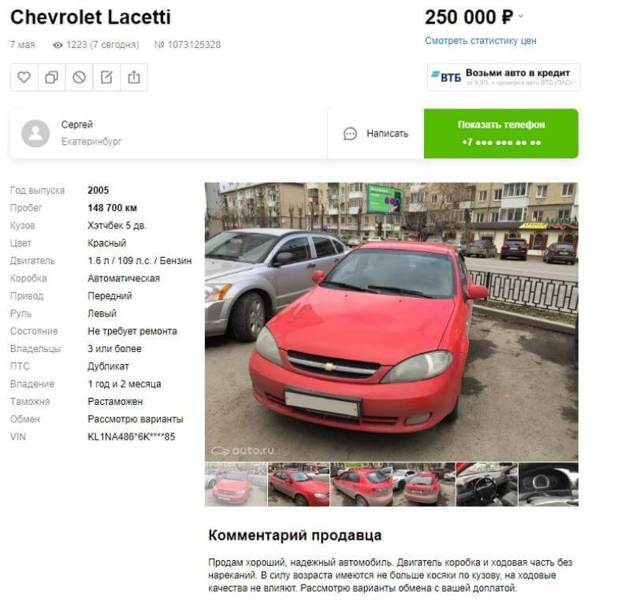 chevrolet lacetti: плюсы и минусы автомобиля