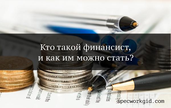 Стоит ли идти учиться на специальность финансы и кредит?