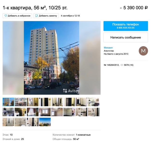 Переезд в Саратов: плюсы и минусы города