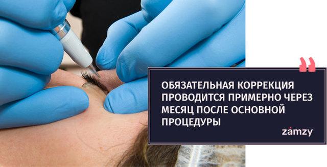 Плюсы и минусы межресничного татуажа