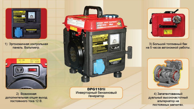 Инверторный генератор: плюсы, минусы и особенности