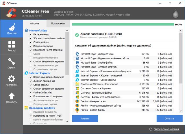 Стоит ли использовать и покупать ccleaner professional?