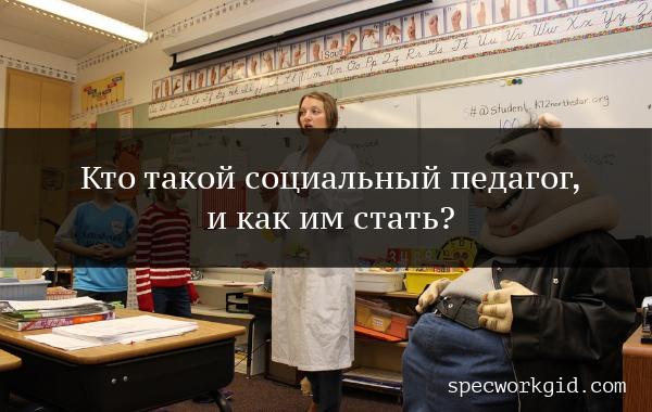Социальный педагог — плюсы и минусы профессии