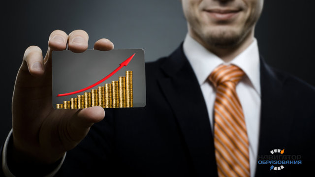 Стоит ли учиться на финансиста: плюсы и минусы