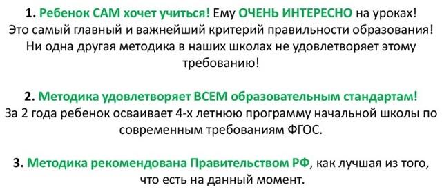 Плюсы и минусы методики В. И. Жохова