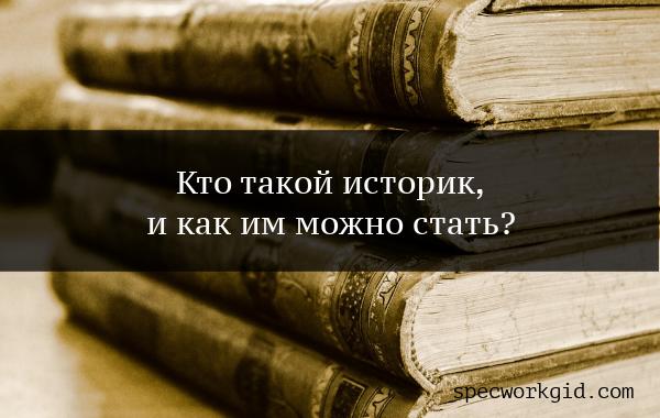 Плюсы и минусы профессии историк
