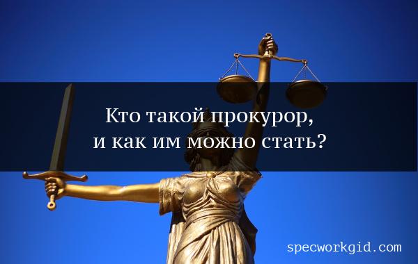Профессия прокурор: плюсы и минусы выбора