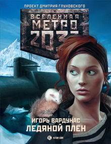 Книга «Метро 2033» — стоит ли ее читать?