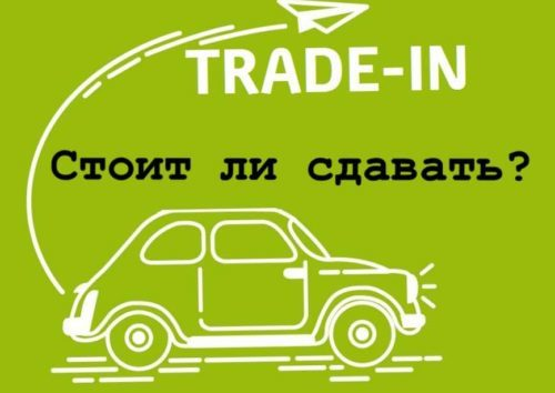 Стоит ли сдавать машину в trade-in — разбираемся и делаем вывод