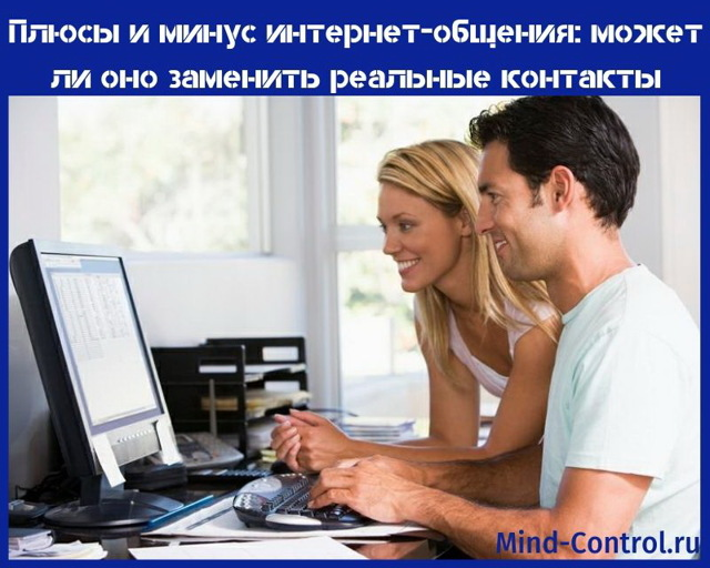 Плюсы и минусы общения в интернете - Плюс/минус