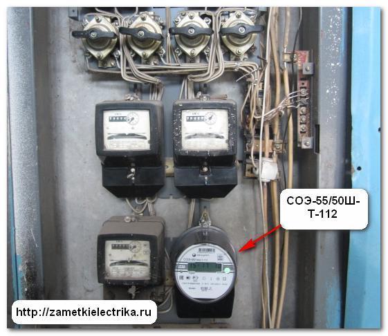 Двухтарифный счетчик электроэнергии — плюсы, минусы и особенности