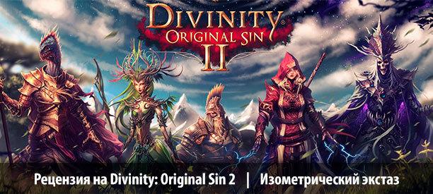 divinity: original sin ii — стоит ли играть?