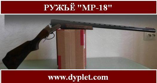 Ружье МР-18 МН: плюсы, минусы, стоит ли брать
