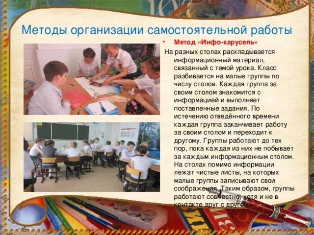 Плюсы и минусы активных методов обучения в образовательном процессе(АМО)