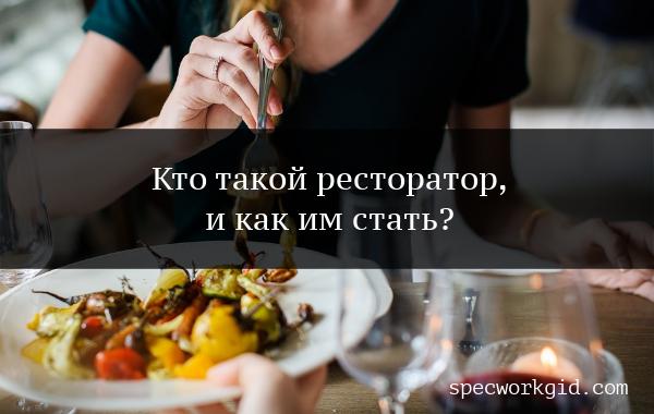 Плюсы и минусы професии ресторатор