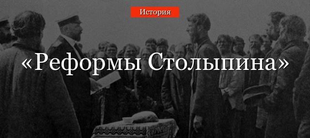 Реформы Столыпина: плюсы, минусы и особенности