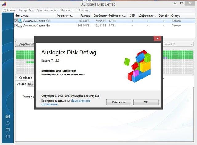 Стоит ли делать дефрагментацию диска?
