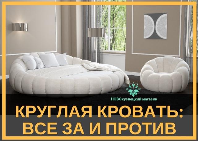 Плюсы и недостатки круглой кроватки трансформер