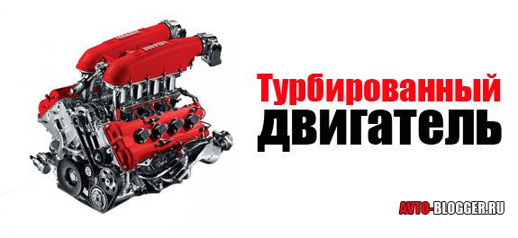 Турбированные двигатели: плюсы и минусы выбора