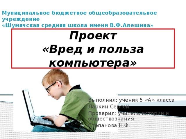 Основные плюсы и минусы работы за компьютером