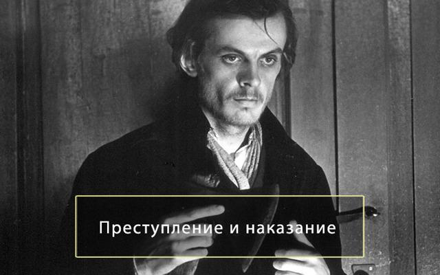 Стоит ли читать роман «Преступление и наказание»?