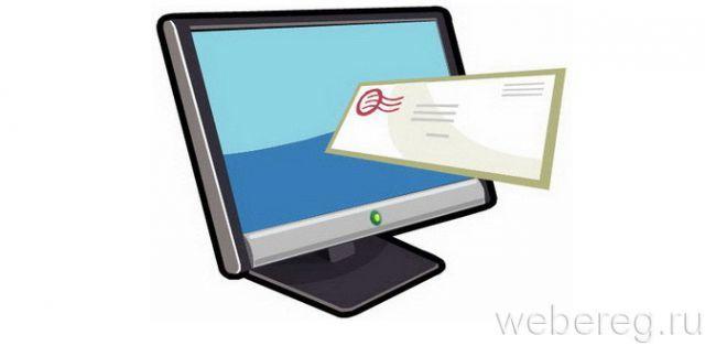Плюсы и минусы электронной почты