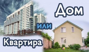 Стоит ли менять частный дом на квартиру?
