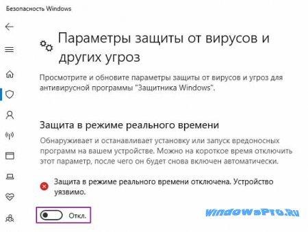 Стоит ли отключать защитник windows 10?