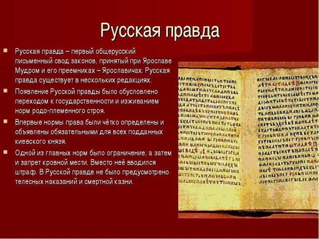 Плюсы и минусы правления Ярослава Мудрого