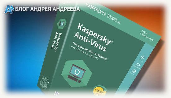 Антивирус Касперского, его плюсы и минусы