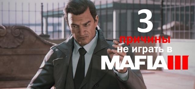 Игра Мафия 3 — стоит ли в нее играть и что в ней интересного