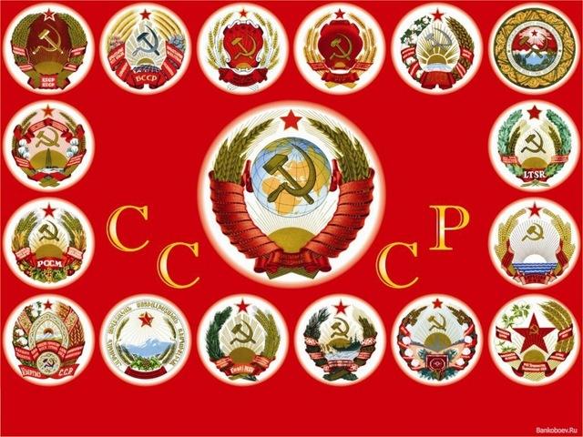 Плюсы и минусы распада СССР