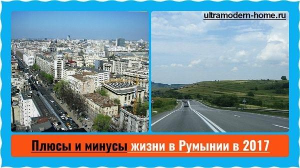 Жизнь в Румынии: особенности, плюсы и минусы