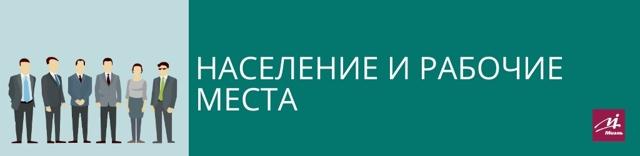 Плюсы и минусы роста и расширения Москвы
