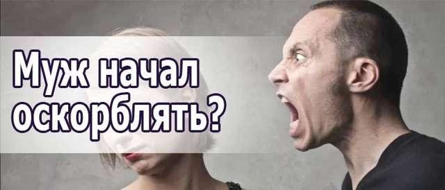 Почему муж оскорбляет и унижает жену: психология поведения, как правильно себя вести