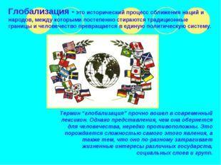 Процесс глобализации: плюсы и минусы для человека